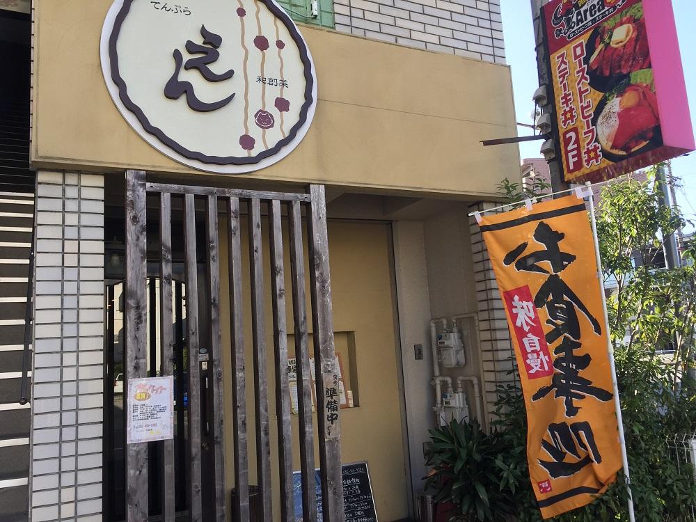 しげよし名古屋熱田店