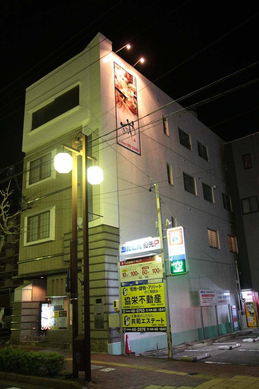 しげよし名古屋南店
