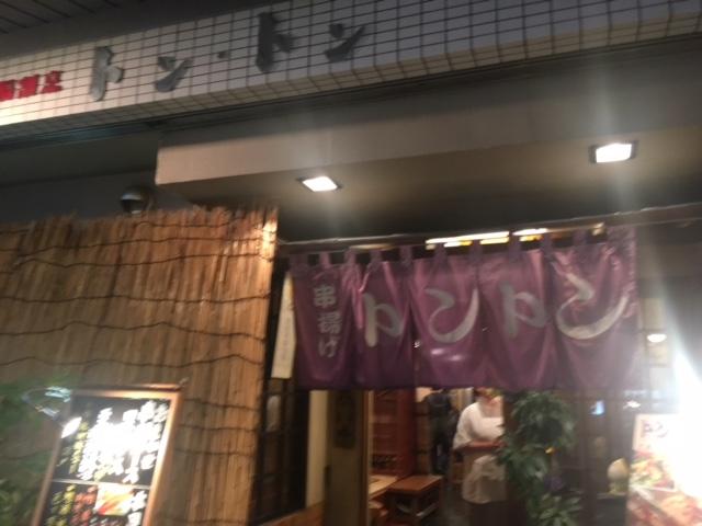 しげよし立川店
