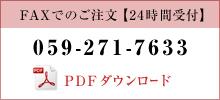 FAXでのご注文【24時間受付】