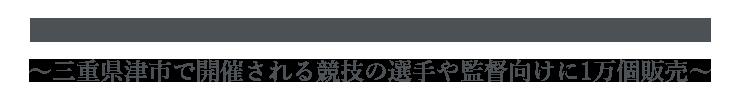 仕出し割烹しげよしが三重県津市で開催される競技の選手や監督向けに1万個販売