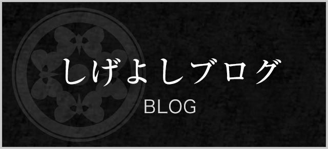 しげよしブログ