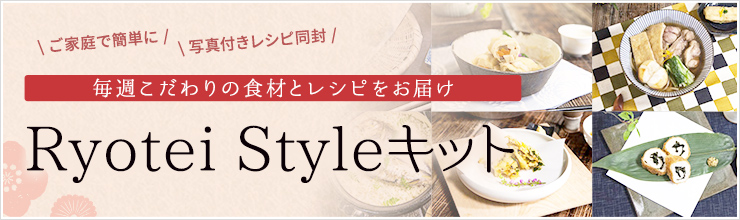 Ryotei style キット:ミールキット